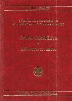 Opere complete I - Sfantul Ioan Damaschin (CARTE)