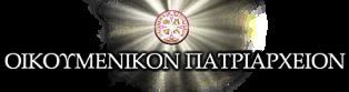 Enciclică a Patriarhiei Ecumenice cu privire la convocarea Sfântului și Marelui Sinod Pan-Ortodox (traducere în premieră în limba română)