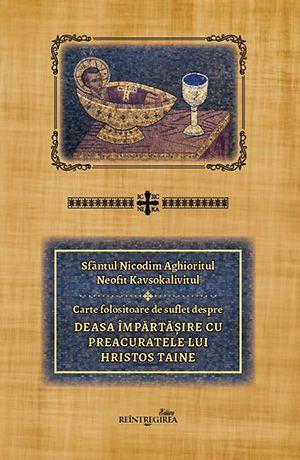 Carte folositoare de suflet despre deasa împărtășire cu preacuratele lui Hristos Taine