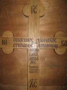 Cunoscutul patrolog grec Stylianos Papadopoulos (Gherasimos monahul) a plecat la Domnul