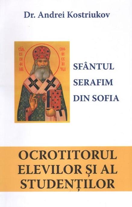 Sfântul Serafim din Sofia, ocrotitorul elevilor și al studenților  - Andrei Kostriukov (CARTE)