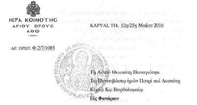 Chinotita Muntelui Athos despre Sfântul și Marele Sinod