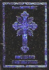 Pravila cea mare a creștinului ortodox